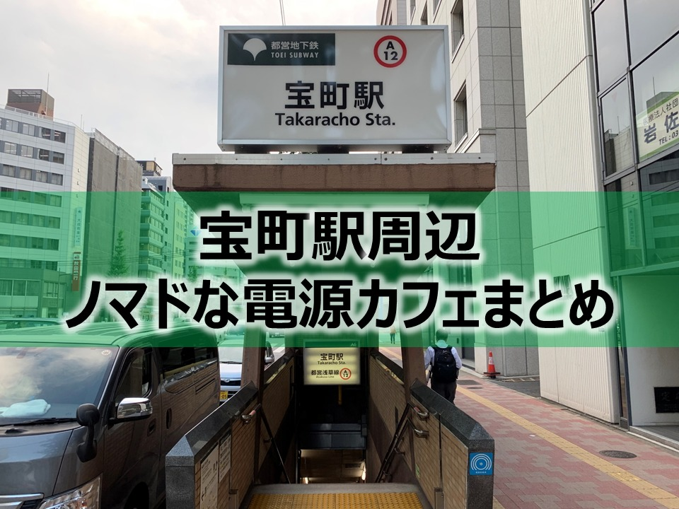 宝町駅周辺ノマドな電源カフェまとめ14選+Wi-Fi