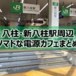 八柱駅・新八柱駅周辺ノマドな電源カフェまとめ+Wi-Fi