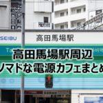 高田馬場駅周辺ノマドな電源カフェまとめ21選+Wi-Fi