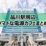 品川駅周辺ノマドな電源カフェまとめ16選+Wi-Fi