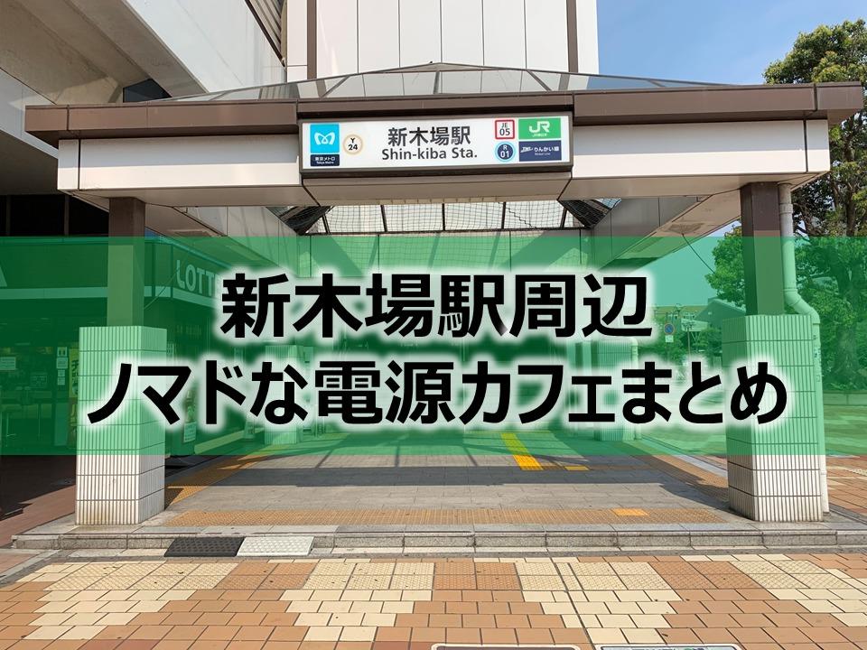 新木場駅周辺ノマドな電源カフェまとめ3選+Wi-Fi