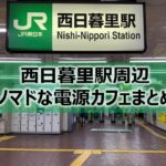 西日暮里駅周辺ノマドな電源カフェまとめ5選+Wi-Fi