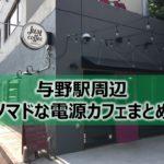 与野駅周辺ノマドな電源カフェまとめ+Wi-Fi