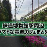 鉄道博物館駅周辺ノマドな電源カフェまとめ4選+Wi-Fi
