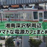 湘南深沢駅周辺ノマドな電源カフェまとめ+Wi-Fi