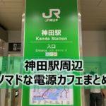 神田駅周辺ノマドな電源カフェまとめ24選+Wi-Fi