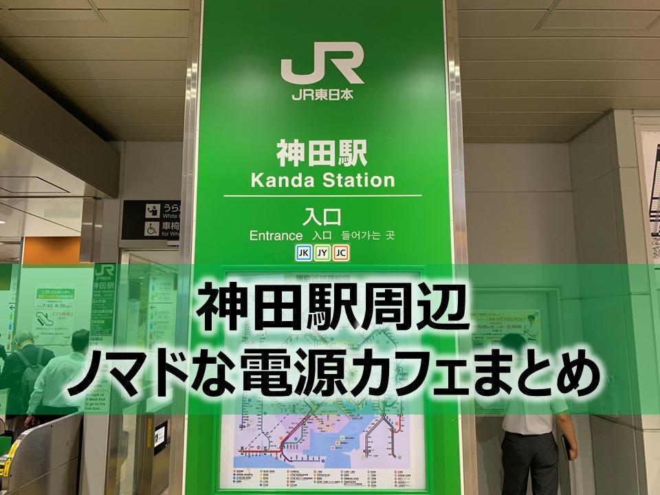 神田駅周辺ノマドな電源カフェまとめ23選+Wi-Fi