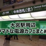 大宮駅周辺ノマドな電源カフェまとめ26選+Wi-Fi