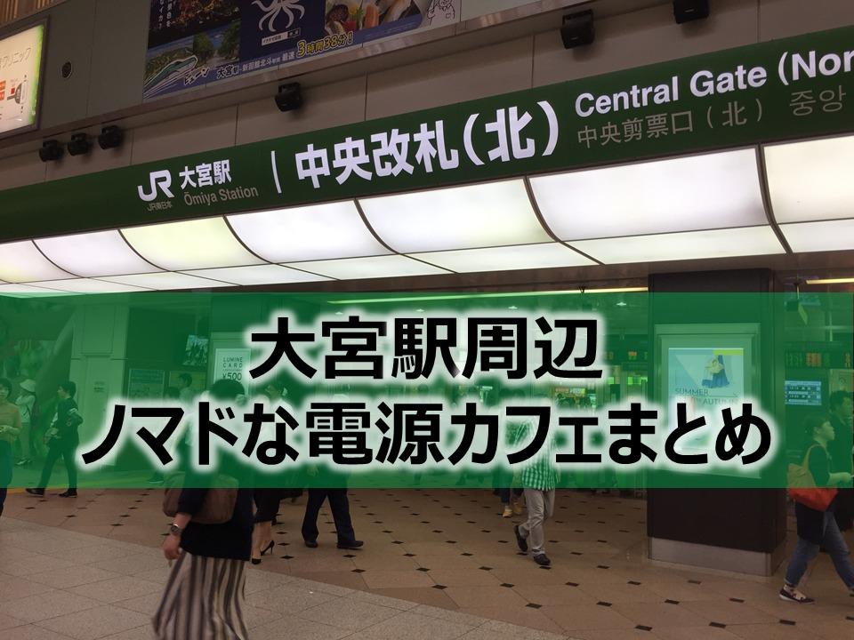 大宮駅周辺ノマドな電源カフェまとめ+Wi-Fi