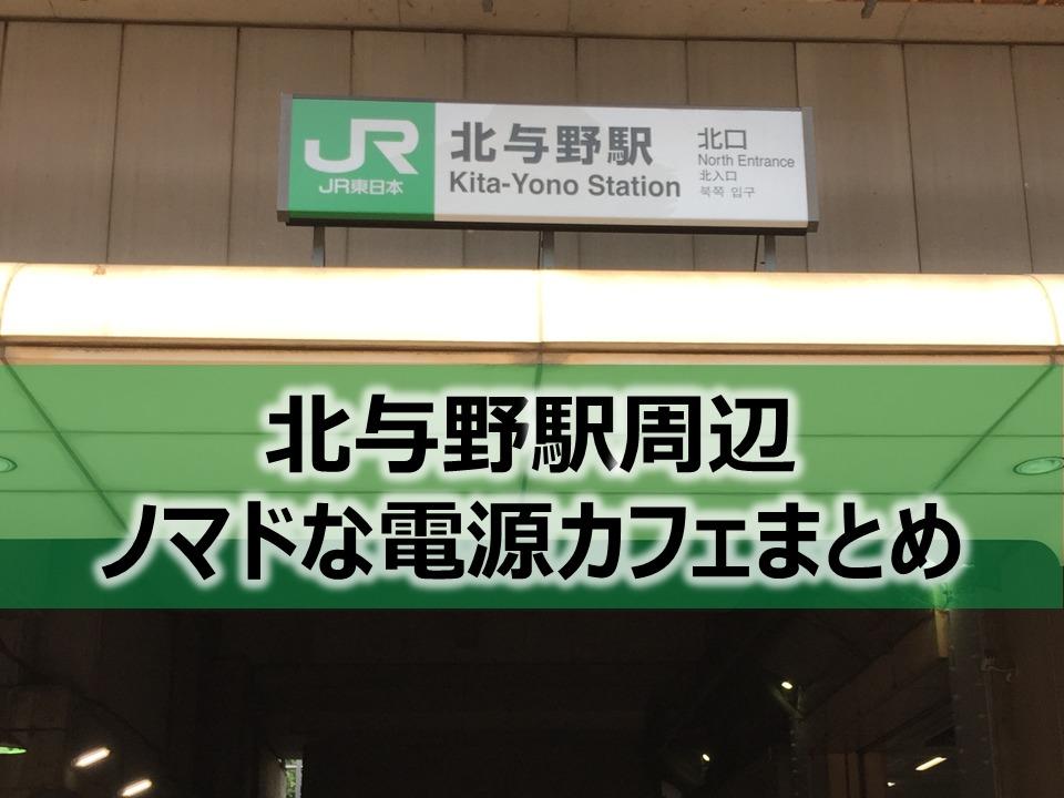 北与野駅周辺ノマドな電源カフェまとめ6選+Wi-Fi