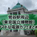 鶯谷駅周辺(東京国立博物館)のノマドな電源カフェまとめ+Wi-Fi