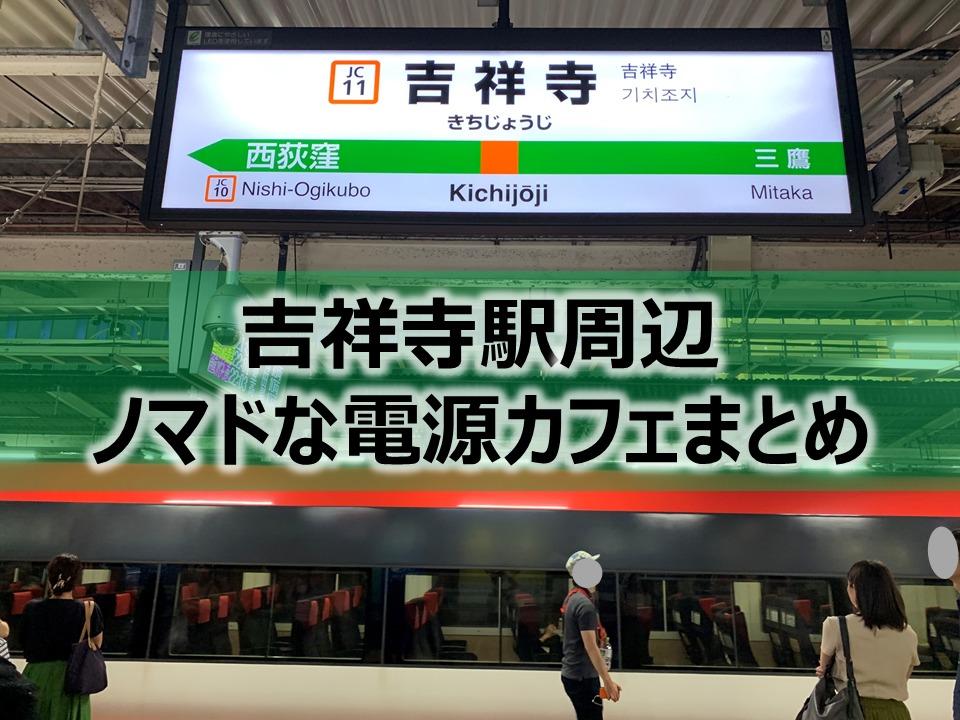 吉祥寺駅周辺ノマドな電源カフェまとめ31選+Wi-Fi