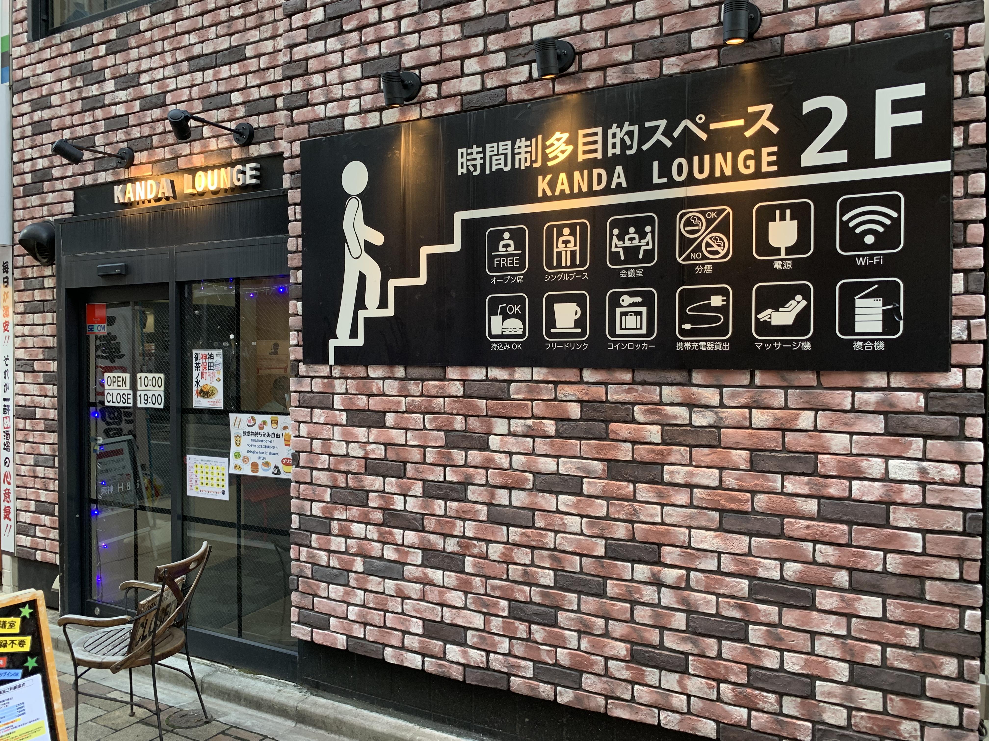神田駅東口 電源カフェ KANDA LOUNGE(神田ラウンジ) Wi-Fi