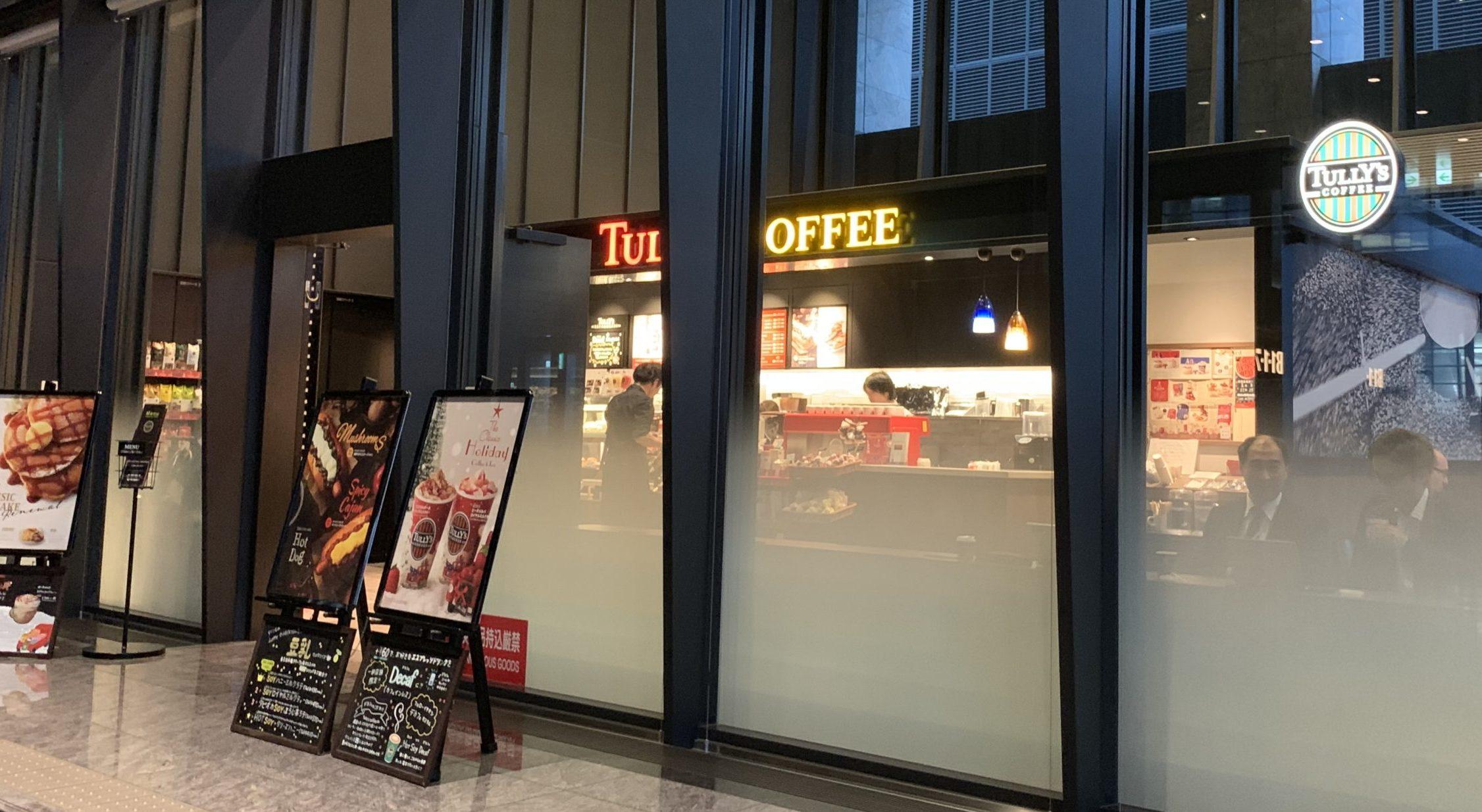 日本橋駅B6,B8 電源カフェ タリーズコーヒー 東京日本橋タワー7階店 Wi-Fi