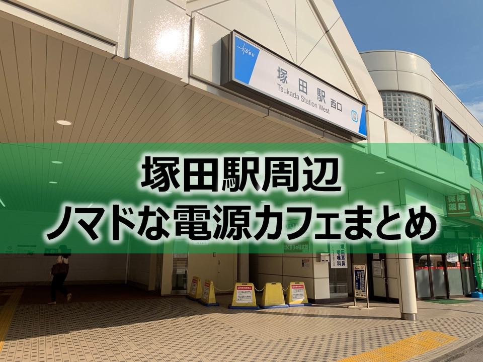 塚田駅周辺ノマドな電源カフェまとめ+Wi-Fi
