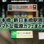 日本橋・新日本橋駅ノマドな電源カフェまとめ+Wi-Fi