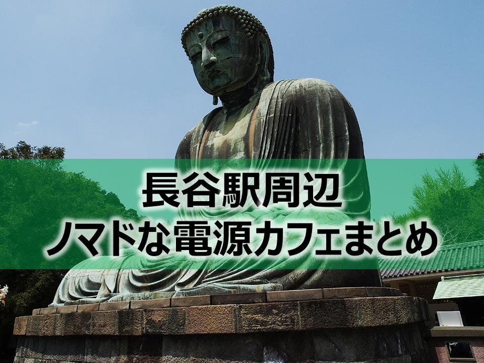 長谷駅(鎌倉大仏)周辺ノマドな電源カフェまとめ+Wi-Fi