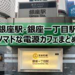 銀座・銀座一丁目駅ノマドな電源カフェまとめ30選+Wi-Fi