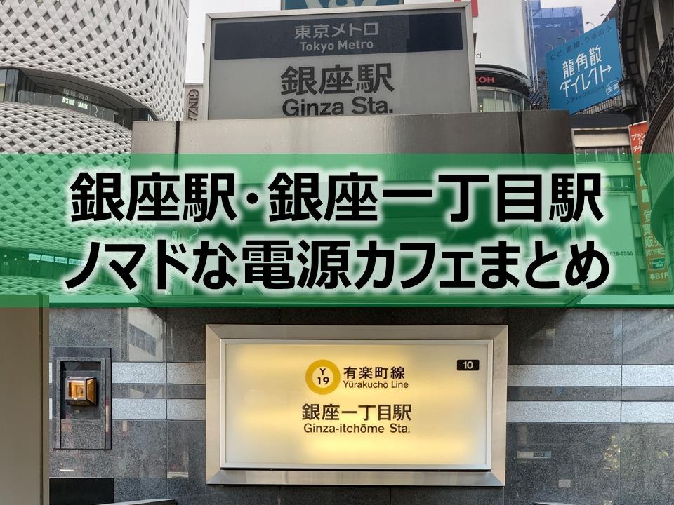 銀座駅・銀座一丁目駅ノマドな電源カフェまとめ37選+Wi-Fi