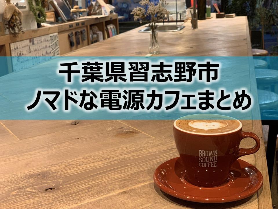 千葉県習志野市のノマドな電源カフェまとめ+Wi-Fi