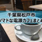 千葉県松戸市のノマドな電源カフェまとめ+Wi-Fi