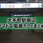 大手町駅周辺ノマドな電源カフェまとめ+Wi-Fi