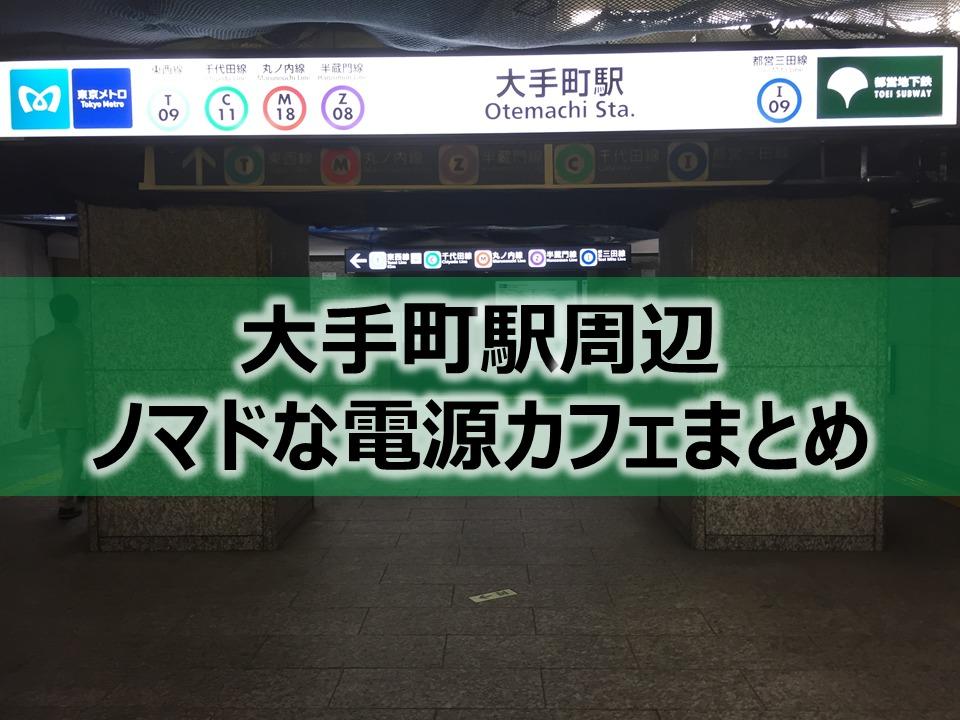 大手町駅周辺ノマドな電源カフェまとめ24選+Wi-Fi