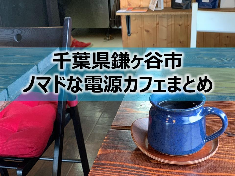 千葉県鎌ケ谷市のノマドな電源カフェまとめ+Wi-Fi