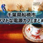千葉県船橋市のノマドな電源カフェまとめ+Wi-Fi