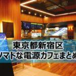 東京都新宿区内ノマドな電源カフェまとめ+Wi-Fi