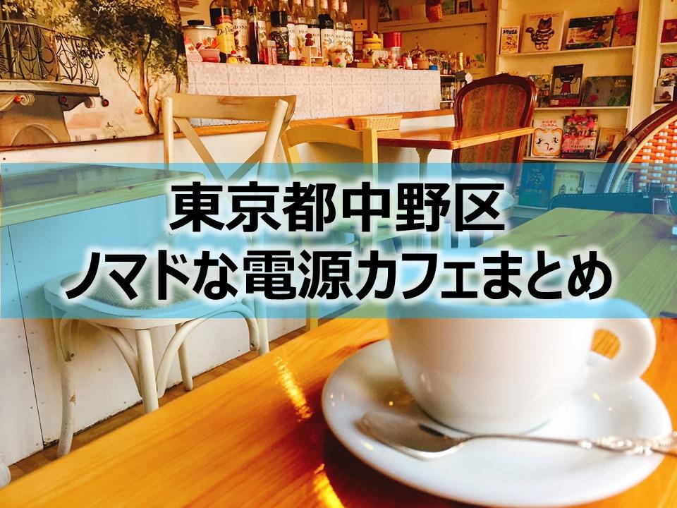 東京都中野区内ノマドな電源カフェまとめ+Wi-Fi