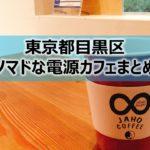 東京都目黒区内ノマドな電源カフェまとめ+Wi-Fi
