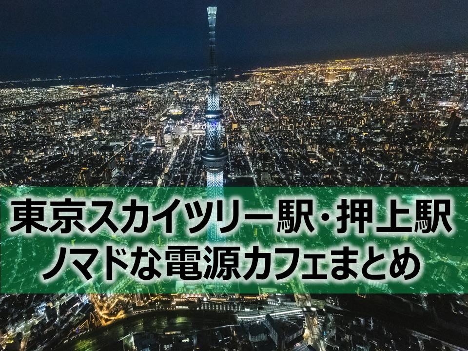 東京スカイツリー駅・押上駅周辺ノマドな電源カフェまとめ7選+Wi-Fi