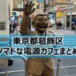 東京都葛飾区内ノマドな電源カフェまとめ+Wi-Fi