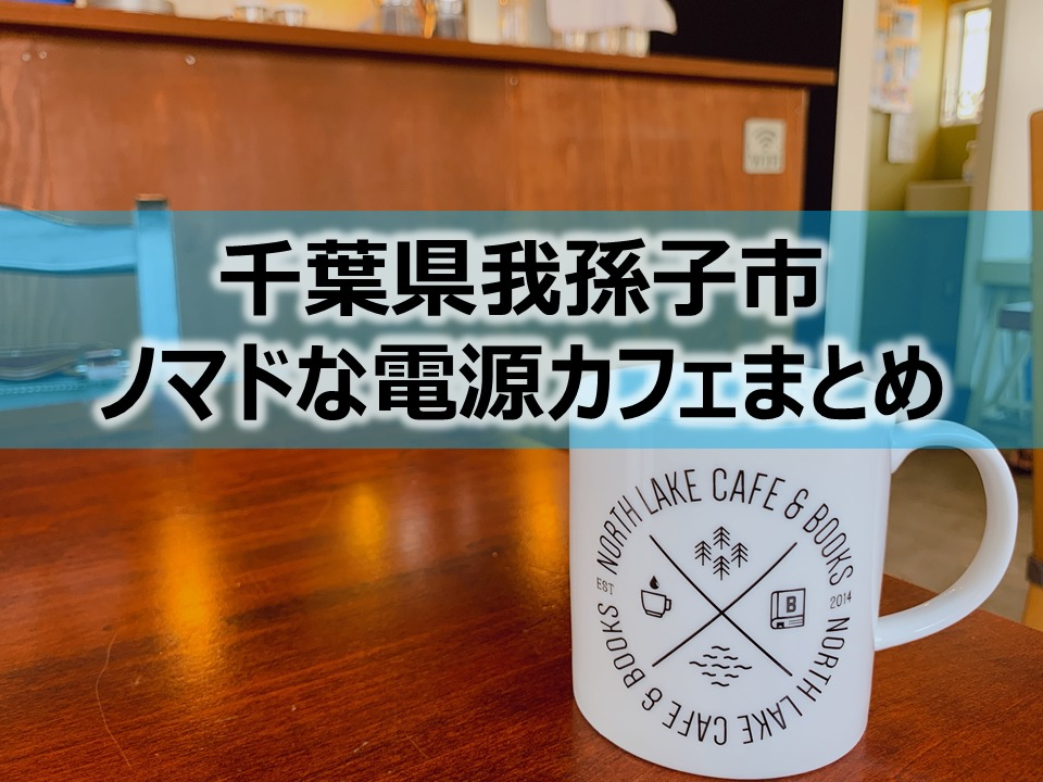 千葉県我孫子市のノマドな電源カフェまとめ+Wi-Fi