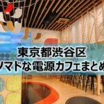 東京都渋谷区内ノマドな電源カフェまとめ+Wi-Fi