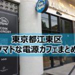 東京都江東区内ノマドな電源カフェまとめ+Wi-Fi