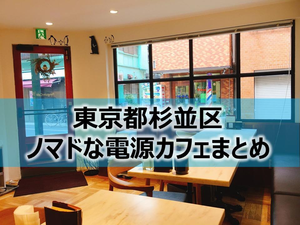 東京都杉並区内ノマドな電源カフェまとめ+Wi-Fi