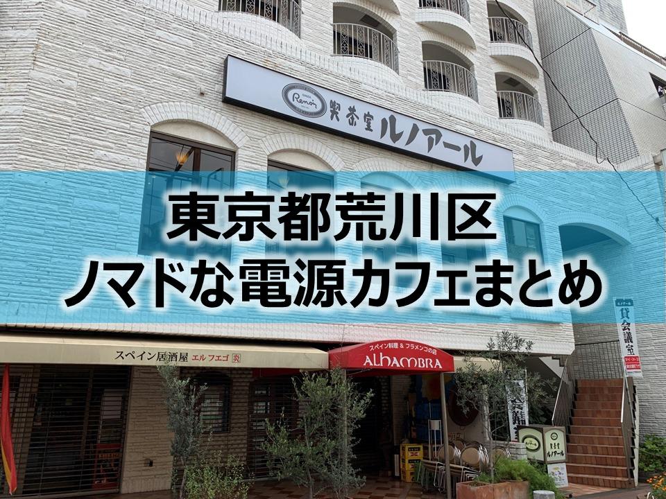 東京都荒川区内ノマドな電源カフェまとめ+Wi-Fi