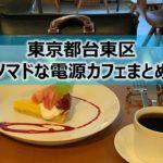 東京都台東区内ノマドな電源カフェまとめ+Wi-Fi