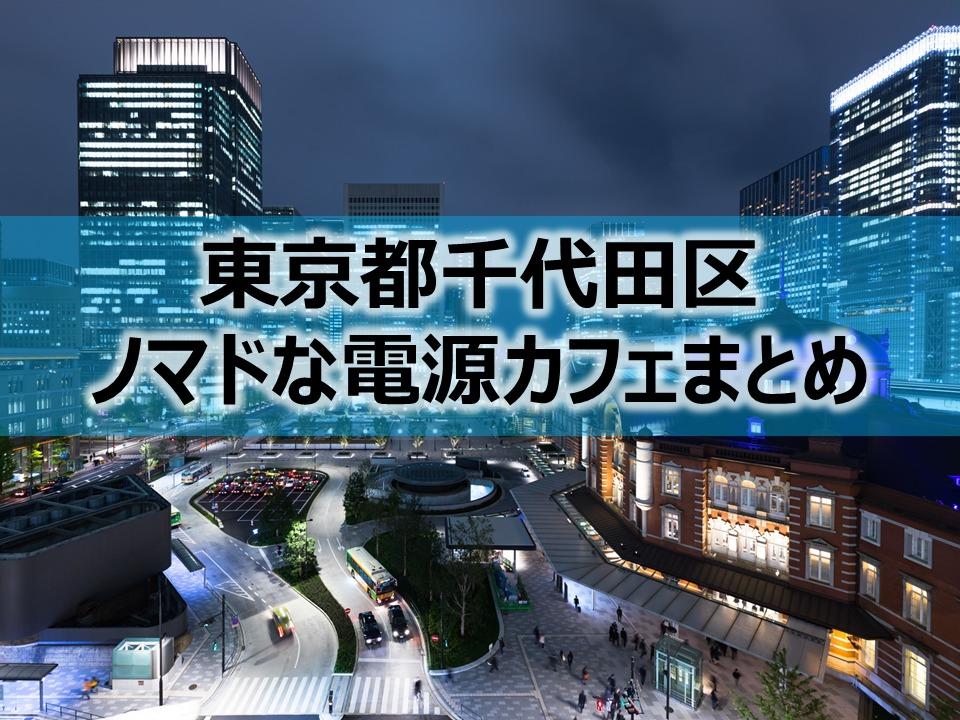 東京都千代田区内ノマドな電源カフェまとめ+Wi-Fi