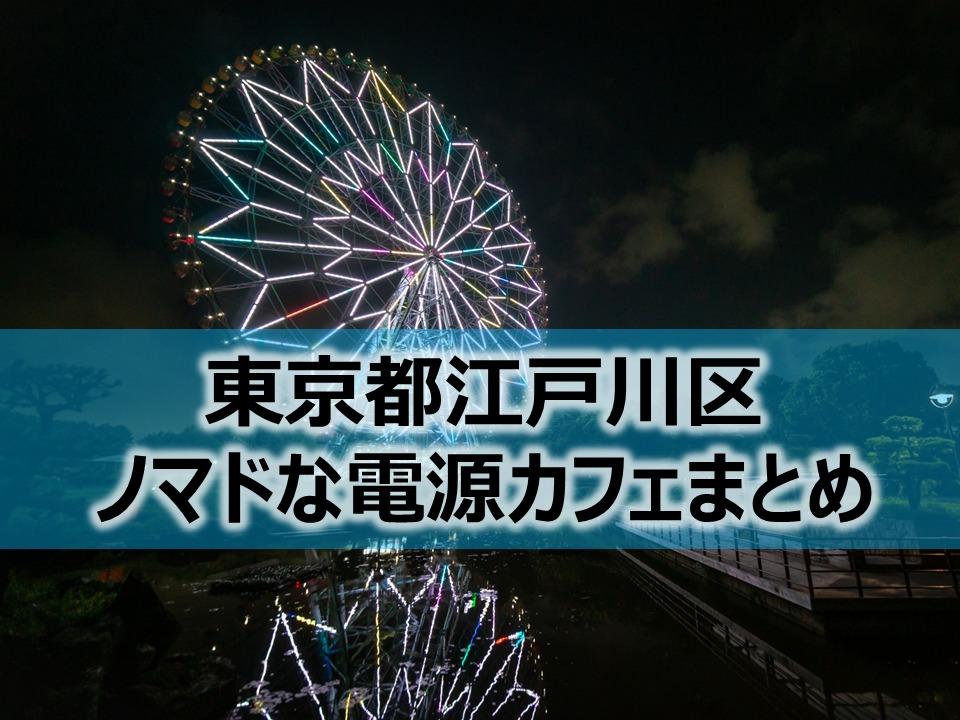 東京都江戸川区内ノマドな電源カフェまとめ+Wi-Fi