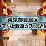 東京都豊島区内ノマドな電源カフェまとめ+Wi-Fi