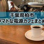 千葉県柏市のノマドな電源カフェまとめ+Wi-Fi