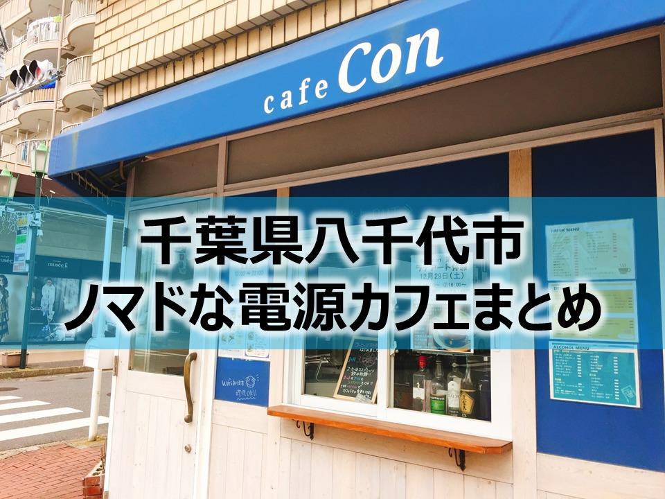 千葉県八千代市のノマドな電源カフェまとめ+Wi-Fi