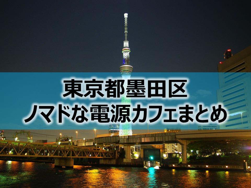 東京都墨田区内ノマドな電源カフェまとめ+Wi-Fi
