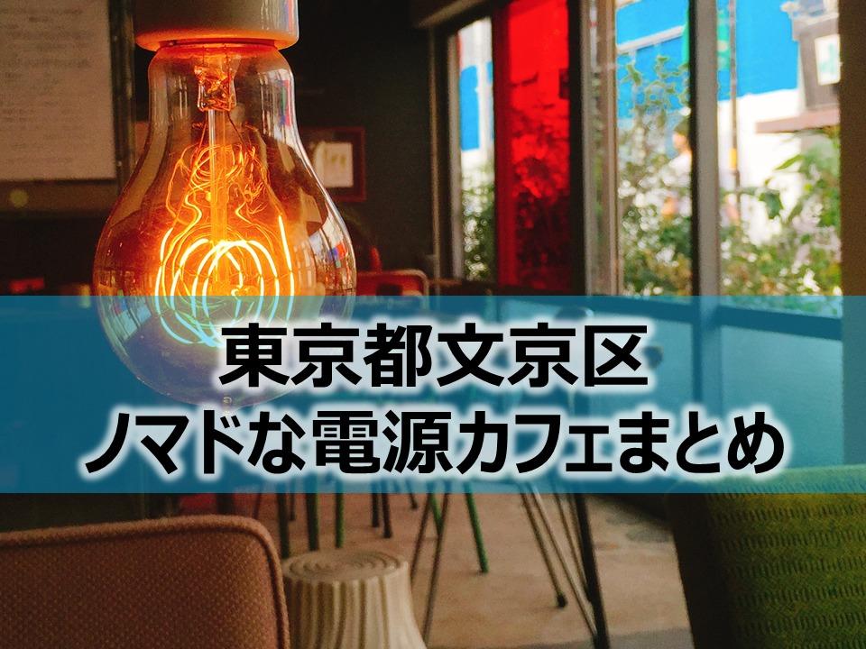 東京都文京区内ノマドな電源カフェまとめ+Wi-Fi