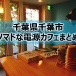 千葉県千葉市のノマドな電源カフェまとめ+Wi-Fi