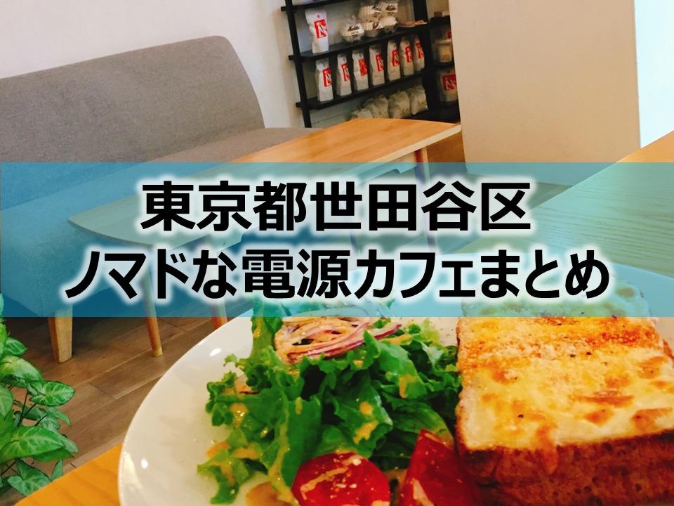 東京都世田谷区内ノマドな電源カフェまとめ+Wi-Fi