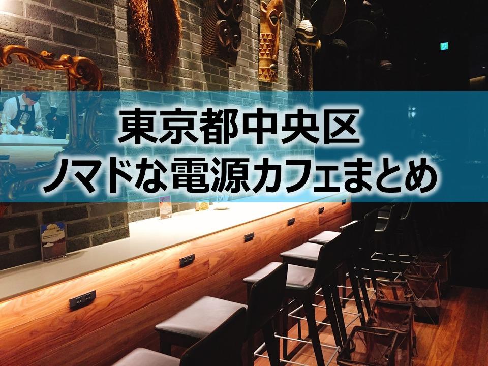 東京都中央区内ノマドな電源カフェまとめ+Wi-Fi